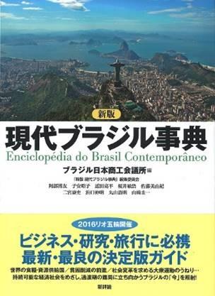 現代ブラジル事典(1)